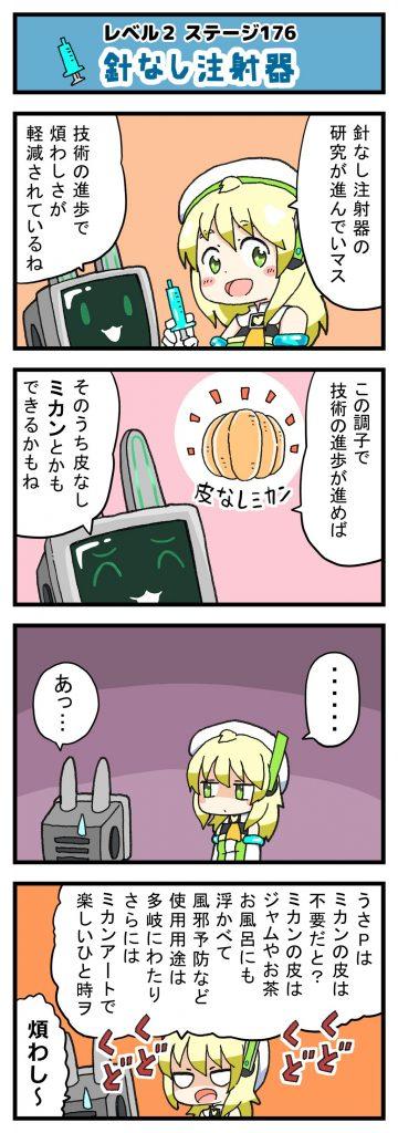 Level2-176_yukimoto
