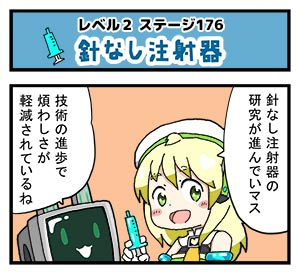 Level2-176_yukimoto_min