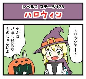 Level2-178_yukimoto_min