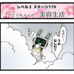 Level2-179_chiga_min