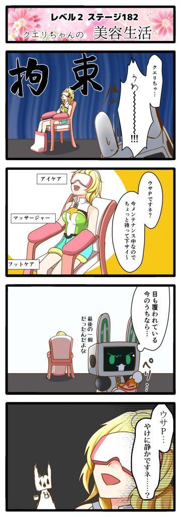 Level2-182_chiga