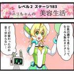Level2-183_chiga_min