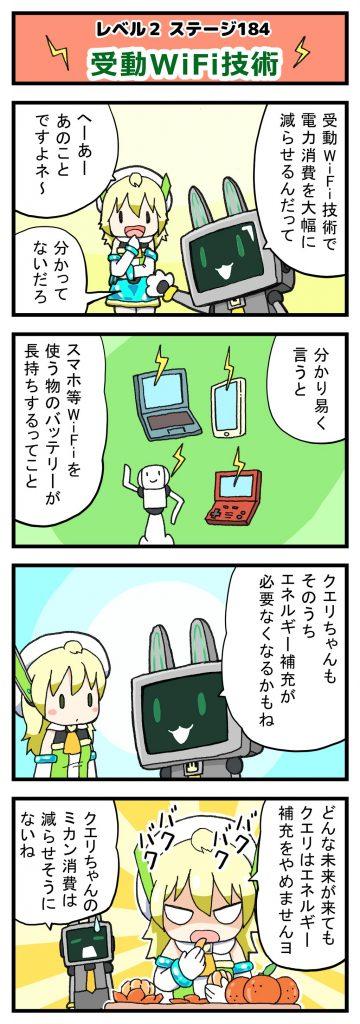 Level2-184_yukimoto