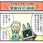Level2-184_yukimoto_min