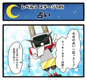 Level2-185_chiga_min