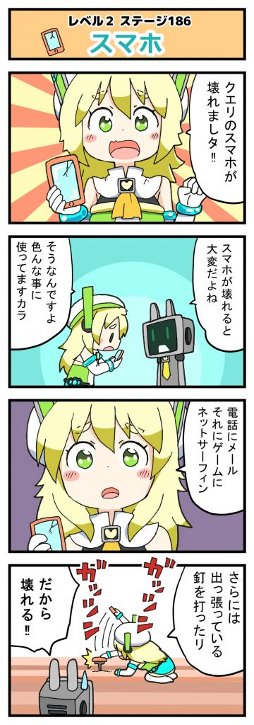 Level2-186_yukimoto