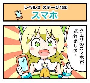 Level2-186_yukimoto_min