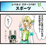 Level2-187_chiga_min
