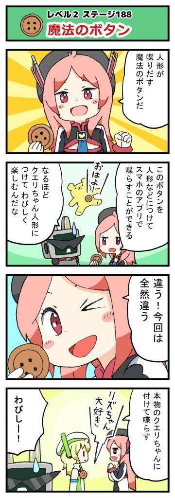 Level2-188_yukimoto