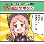 Level2-188_yukimoto_min