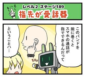Level2-189_yukimoto_min