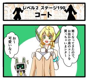 Level2-190_chiga_min