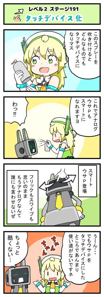 Level2-191_yukimoto