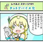 Level2-191_yukimoto_min