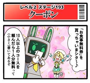 Level2-193_chiga_min