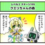 Level2-195_koko_min