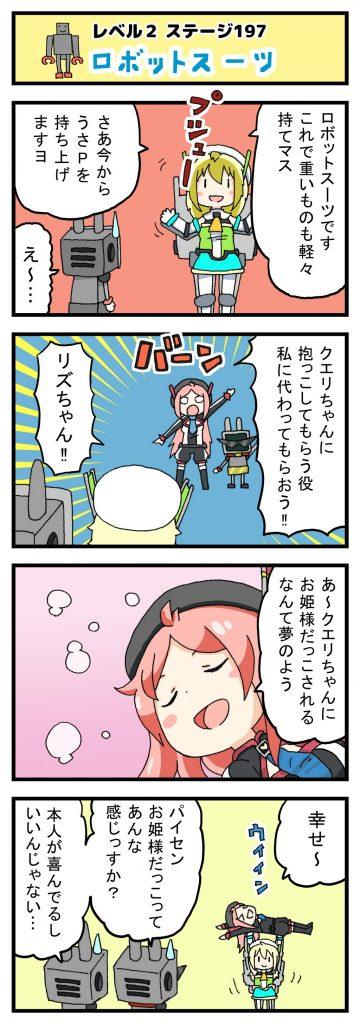 Level2-197_yukimoto