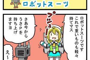 Level2-197_yukimoto_min