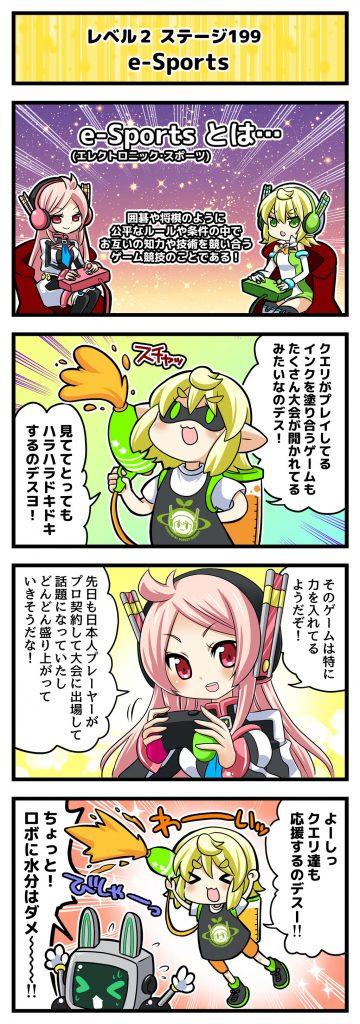 Level2-199_koko