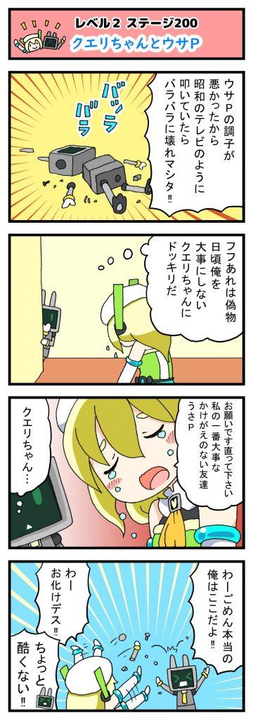 Level2-200_yukimoto