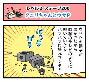 Level2-200_yukimoto_min