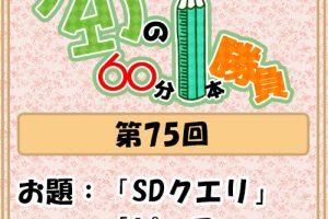 Logo-wandoro-75