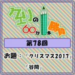 Logo-wandoro-78