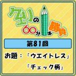 Logo-wandoro-81