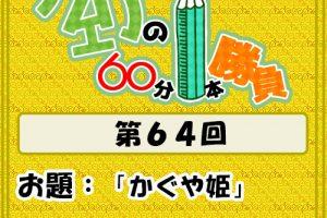 Logo-wandoro-64