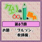 Logo-wandoro-67