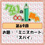 Logo-wandoro-69