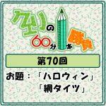 Logo-wandoro-70