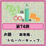 Logo-wandoro-74