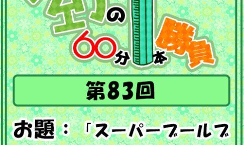 Logo-wandoro-83