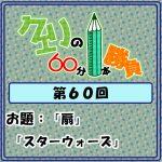 Logo-wandoro-60