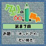 Logo-wandoro-87