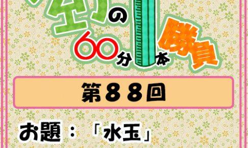 Logo-wandoro-88