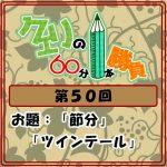 Logo-wandoro-50