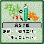 Logo-wandoro-51