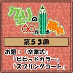 Logo-wandoro-53