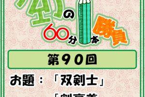 Logo-wandoro-90