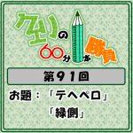 Logo-wandoro-91