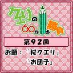 Logo-wandoro-92