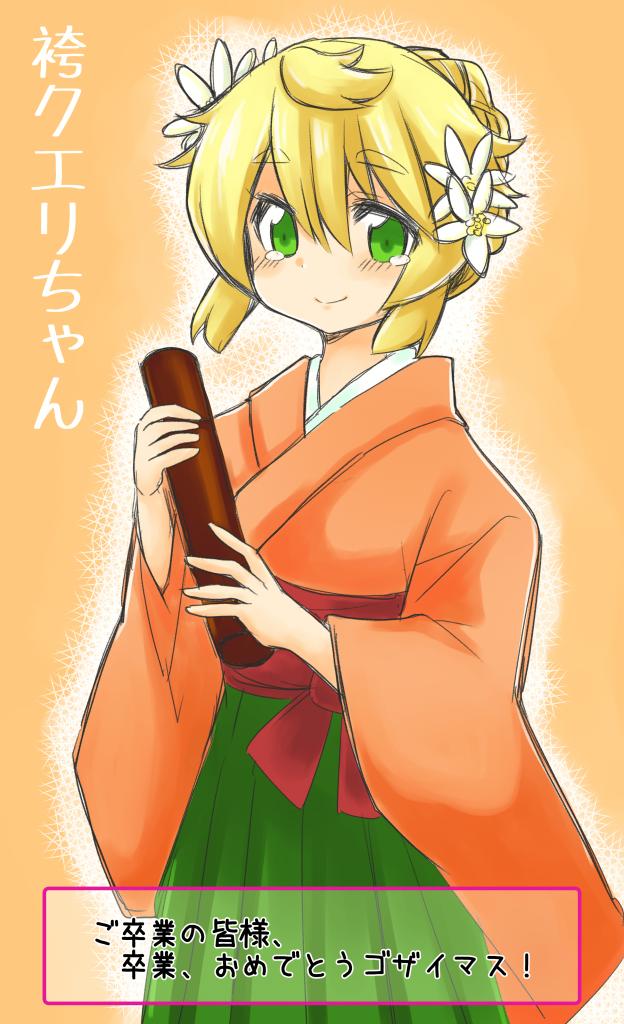 袴クエリちゃん (1)