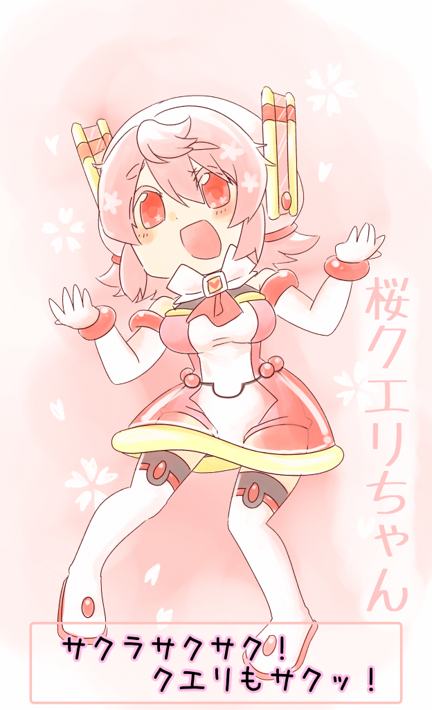 桜クエリちゃん (1)