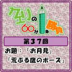 Logo-wandoro-37