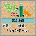 Logo-wandoro-46