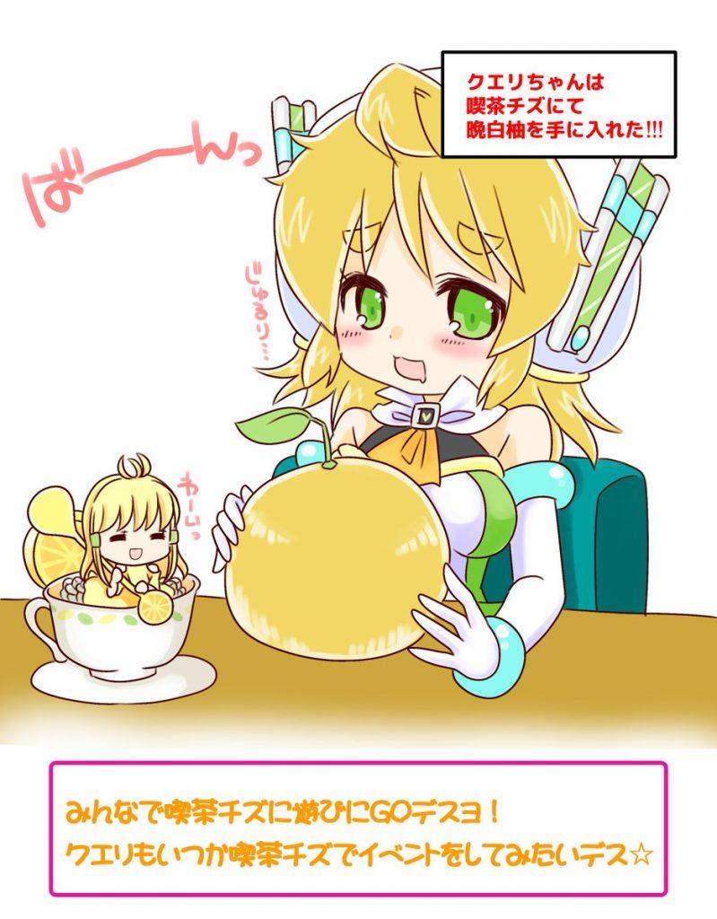 11-喫茶チズで晩白柚を食べるクエリちゃん