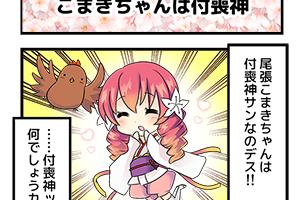 Level5-16_owarikomaki_mini
