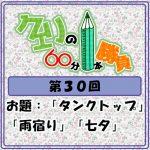 Logo-wandoro-30
